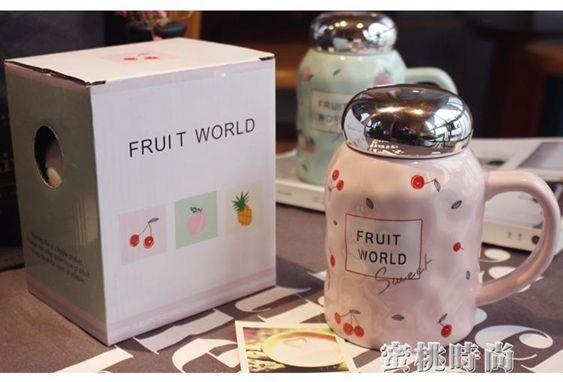正韓創意水果陶瓷杯子大容量馬克杯茶杯情侶杯學生可愛牛奶杯帶蓋
