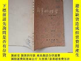 二手書博民逛書店罕見故事物理學Y25722 劉仁隆 科學出版社 出版1980