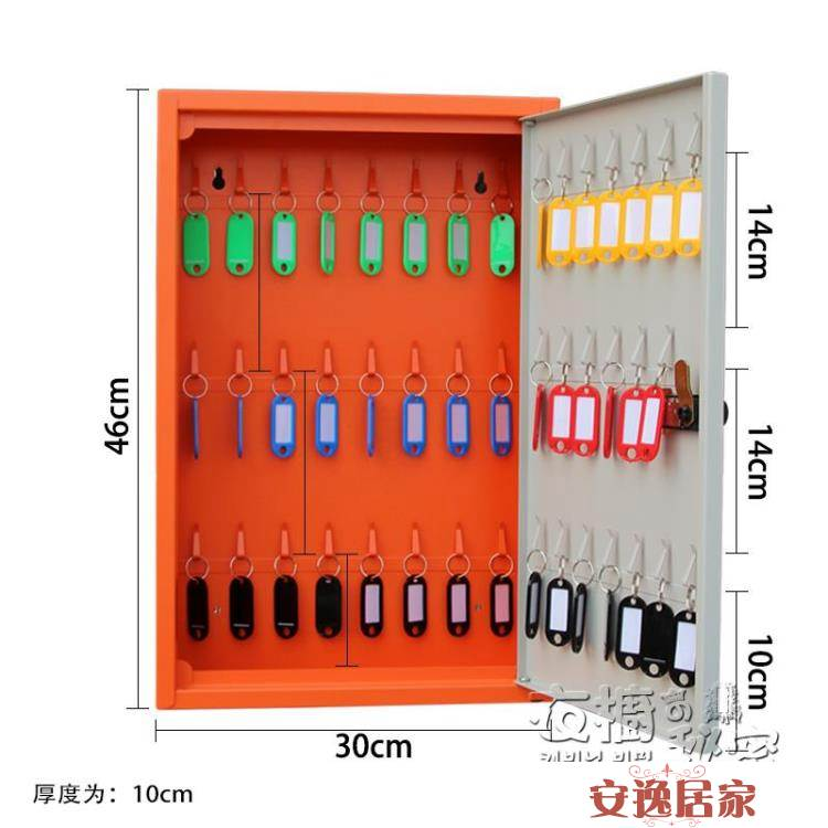 48掛 汽車店鑰匙櫃管理箱鎖匙箱48位密碼鎖工地裝修鑰匙盒鑰匙箱壁掛式