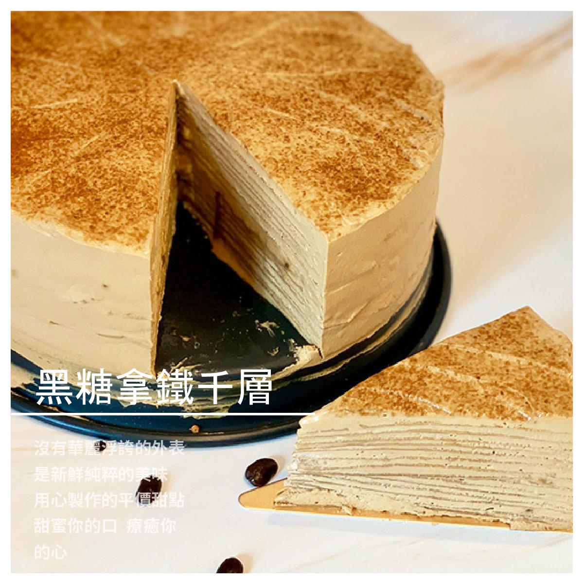 【口袋名單手工甜點】黑糖拿鐵千層/8吋