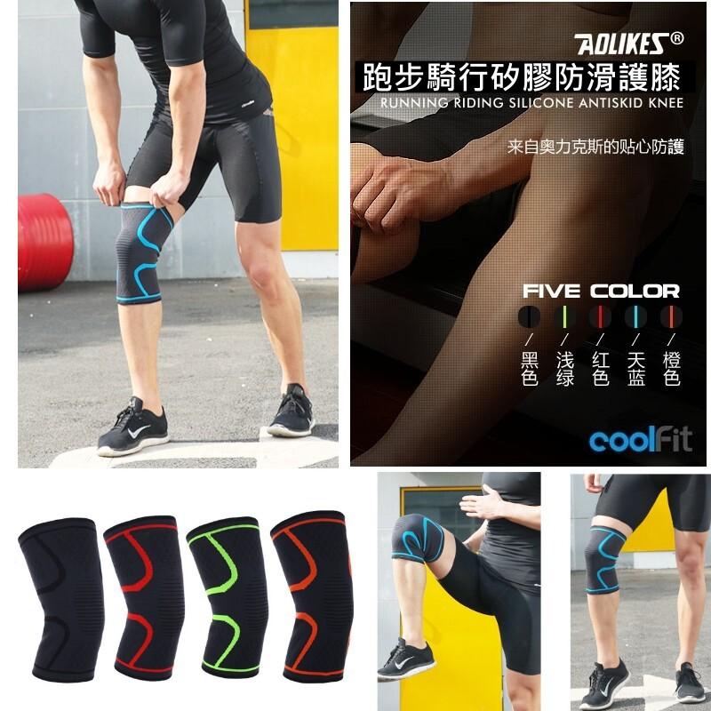 彩色矽膠防滑護膝/一對裝運動護膝矽膠防滑跑步籃球羽球運動單車路跑 登山護膝 運動防護