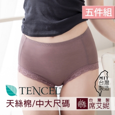 席艾妮SHIANEY 台灣製造(5件組)中大尺碼天絲棉纖維 高腰蕾絲內褲