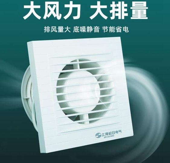 鬆日排氣扇6寸玻璃窗墻式換氣扇廚房衛生間排油煙強力靜音排風扇