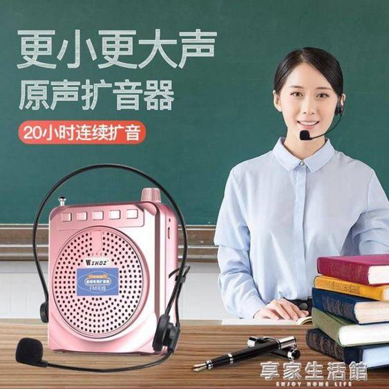 擴音器教師用無線耳麥戶外導游教學講課專用叫賣喇叭小型便攜上課寶話筒大功率有線喊話器