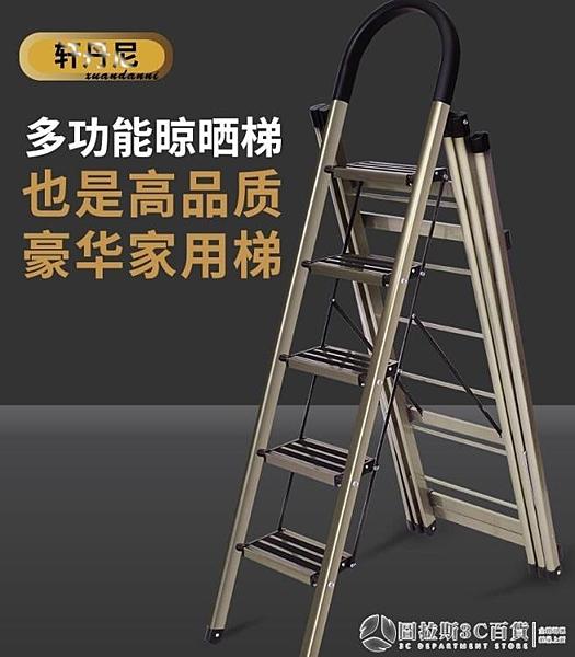 多功能晾衣架梯子家用摺疊四步五步室內晾曬樓梯加厚鋁合金人字梯 圖拉斯3C百貨