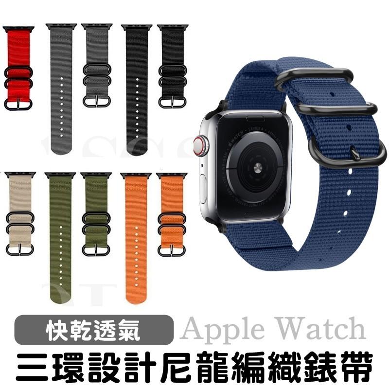 三環 不鏽鋼 尼龍透氣錶帶 蘋果 apple watch s4/s5 38/40/42/44mm 替