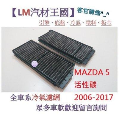 【LM汽材王國】冷氣濾網 MAZDA 5 活性碳 2006-2017 冷氣芯 空調濾網 冷氣濾芯 馬自達5 MAZDA5