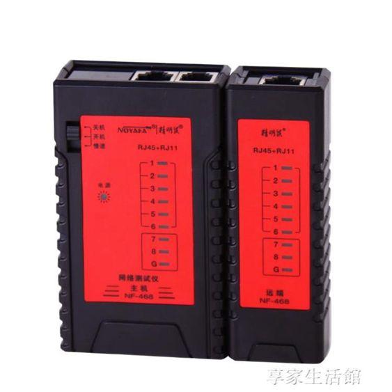 NF-468網線測試儀網絡測線儀電話線測線儀網線對線器享家生活館