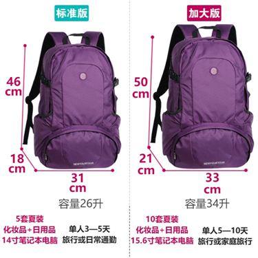 新越途雙肩包女男背包旅行休閒防水超輕便旅游包登山包大容量書包