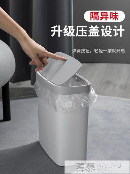 按壓式垃圾桶帶蓋家用創意廁所廚房客廳衛生間有蓋拉圾筒窄小紙簍