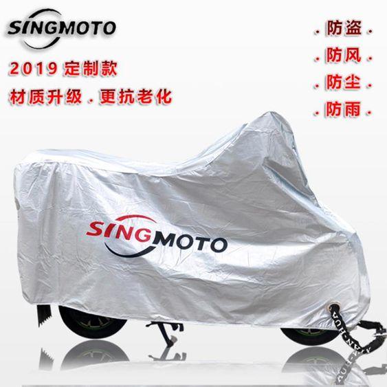 摩托車車罩電動車踏板125電瓶車衣防曬防雨遮陽防塵加大加厚車套