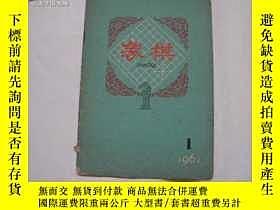 二手書博民逛書店罕見象棋雜誌(1961--01)Y10911 象棋月刊社 出版1