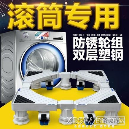 滾筒洗衣機底座通用型全自動固定防震行動萬向輪托架墊高海爾專用CY
