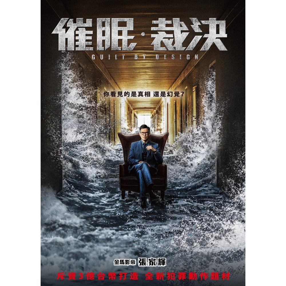 催眠.裁決 DVD