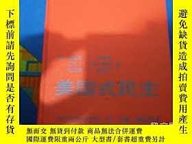 二手書博民逛書店美國式民主(美國哲學社會科學名著叢書·美國研究叢書)罕見93年1