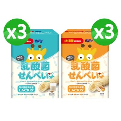 【小兒利撒爾】乳酸菌夾心米果 綜合六盒組(豆乳口味x3+卵口味x3)