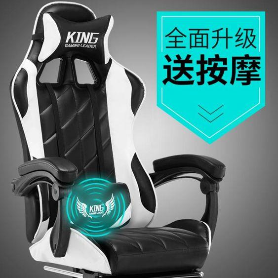 電腦椅家用椅子升降辦公轉椅直播競技電競椅學生游戲座椅網吧轉椅