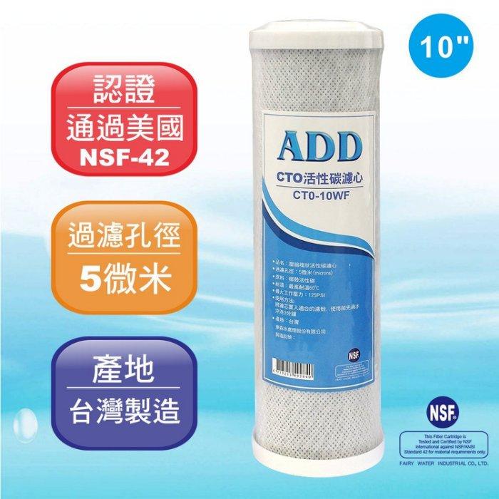 10英吋 ADDCTO塊狀活性炭濾心 / 台製造通過NSF認證 【水易購淨水網-新竹店】