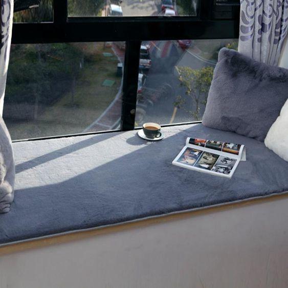 定做臥室飄窗墊毯窗臺墊陽臺墊子北歐風飄窗地毯坐墊網紅四季通用