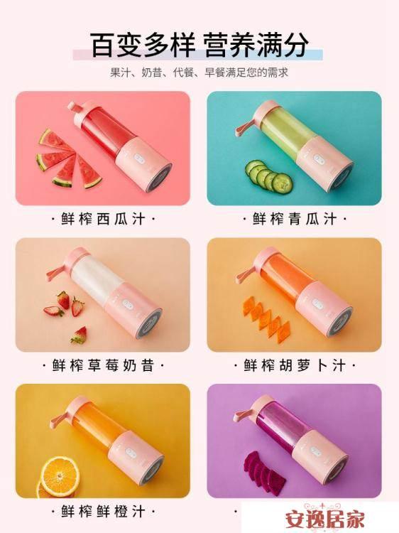 奧克斯榨汁機家用水果小型便攜式學生榨汁杯電動充電迷你炸果汁機