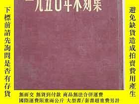 二手書博民逛書店罕見一九五0年木刻集Y7910 華東人民出版社 出版1950