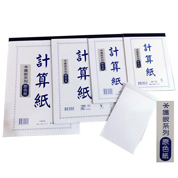 象球牌 白色 護眼計算紙 50磅紙張 (原色紙) 36k 1入20本裝
