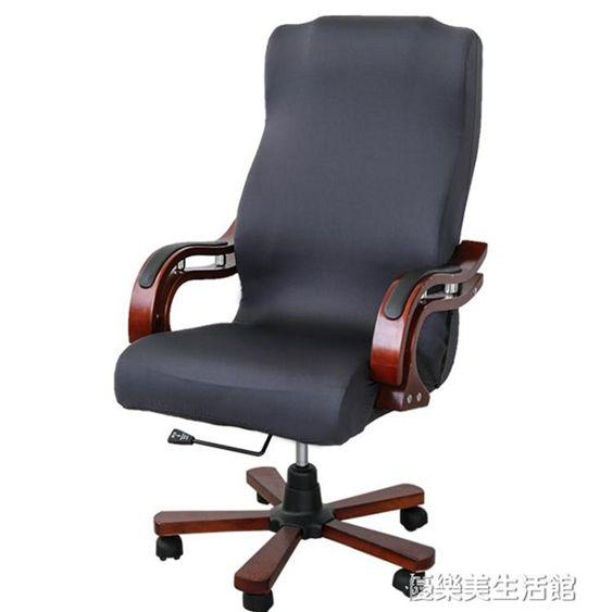 椅套老板椅套電腦扶手座椅套罩布藝會議室四季通用加大碼辦公轉椅套子
