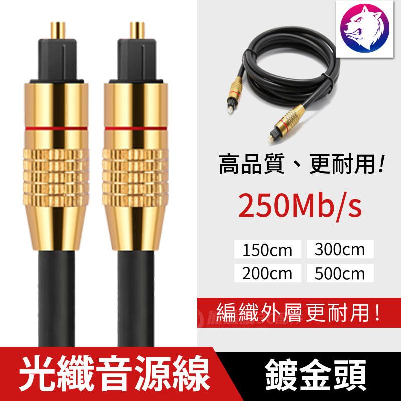 鍍金高保真 2公尺 高速數位光纖音源線 音頻線 光纖線 高解析度低損耗 音源線