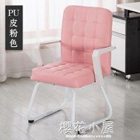 家用現代簡約弓形辦工椅轉椅學生凳子游戲靠背座椅辦公椅子居家物語生活館