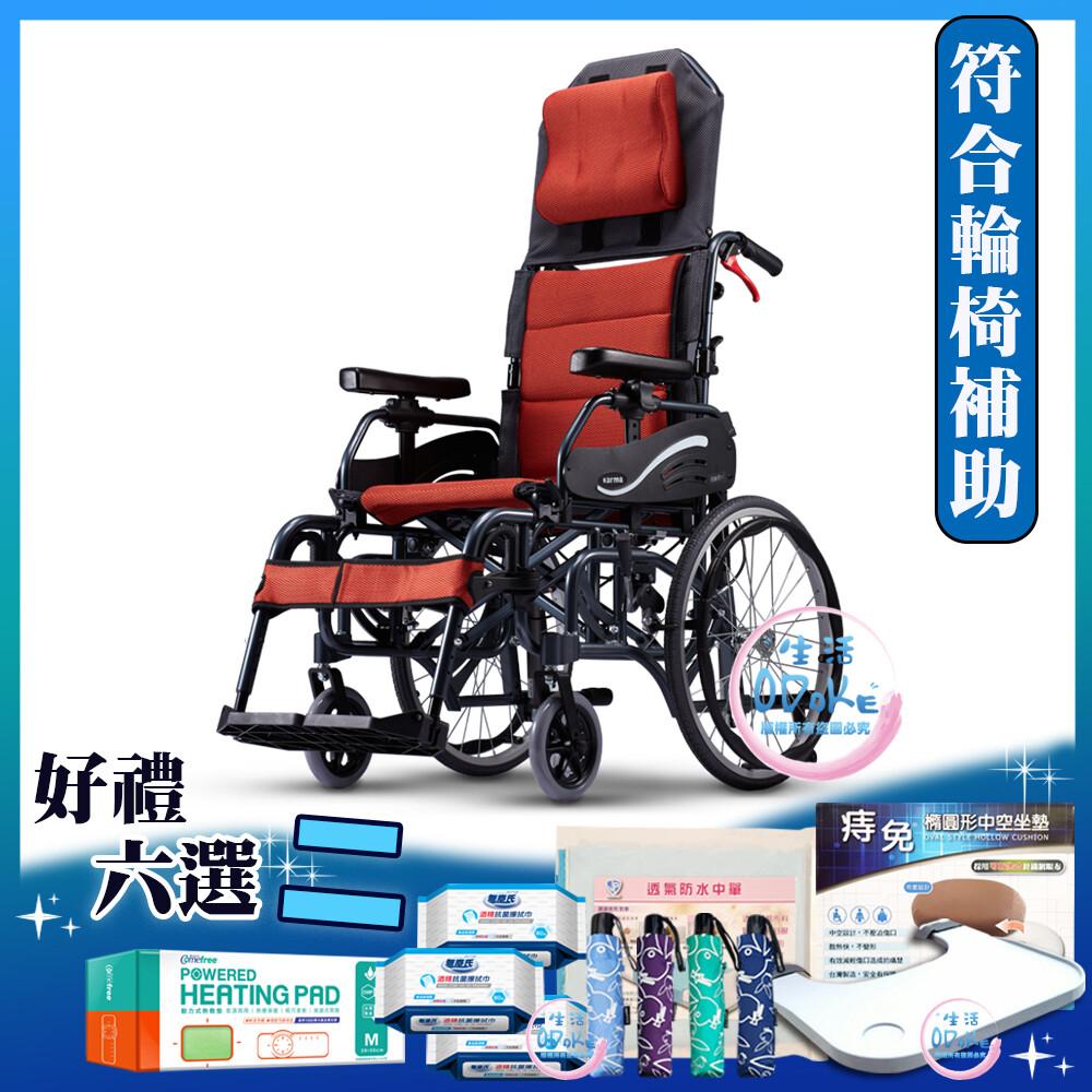 karma 康揚 高背空中傾倒輪椅 仰樂多515 照護款  輪椅 手動輪椅 生活odoke
