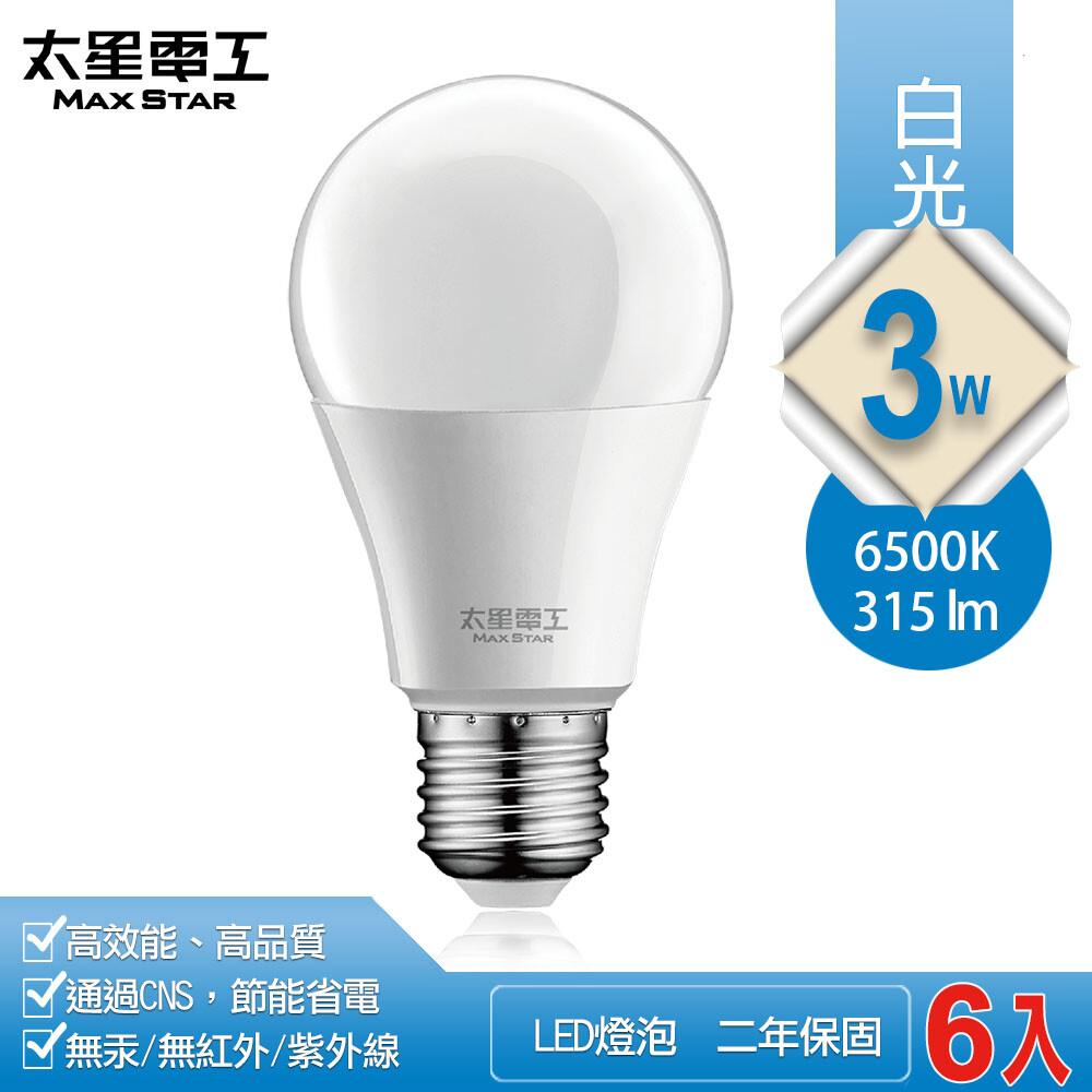 太星電工3w超節能led燈泡/白光  a803w