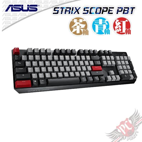 華碩 ASUS ROG STRIX SCOPE PBT 無光 青軸 紅軸 機械式鍵盤 PC PARTY