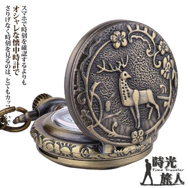 【時光旅人】復古文藝風格麋鹿森境造型翻蓋懷錶附長鍊 -單一款式