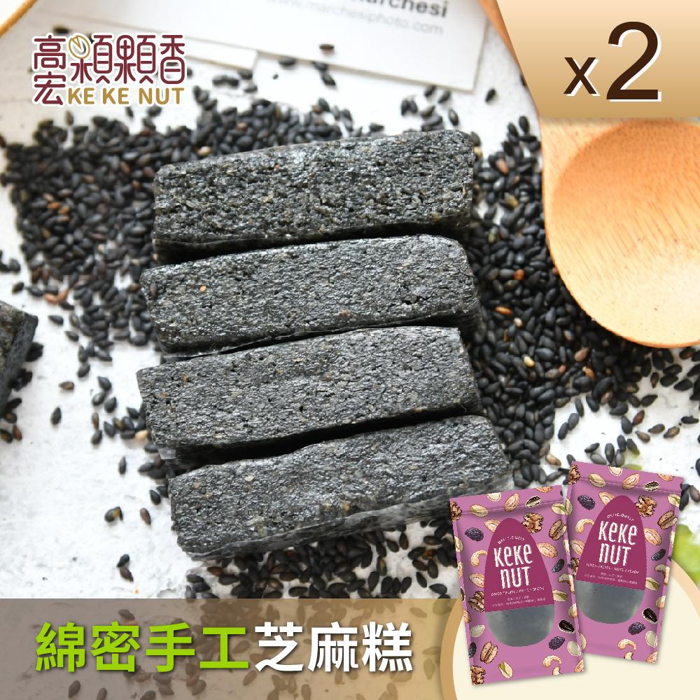 【高宏顆顆香】台灣手工黑芝麻系列-綿密手工芝麻糕(80g/2包入)