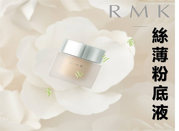Rmk 絲薄粉底液 修膚 水凝霜 清爽 妝前乳 底妝 修飾乳 潤色 自然感 持久 定妝 零毛孔 淨白 輕透