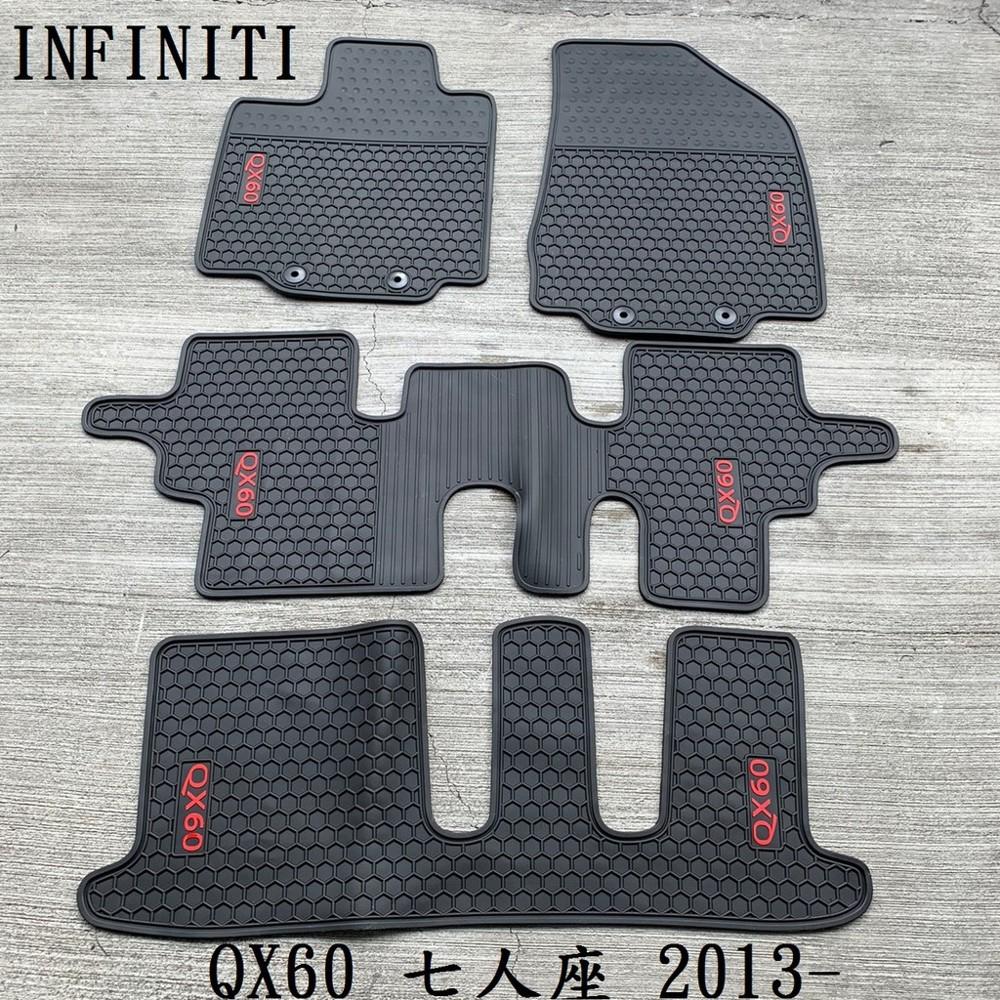 猴野人infiniti qx60 七人座 2013-年式 橡膠防水腳踏墊 防潮 專用卡扣設計