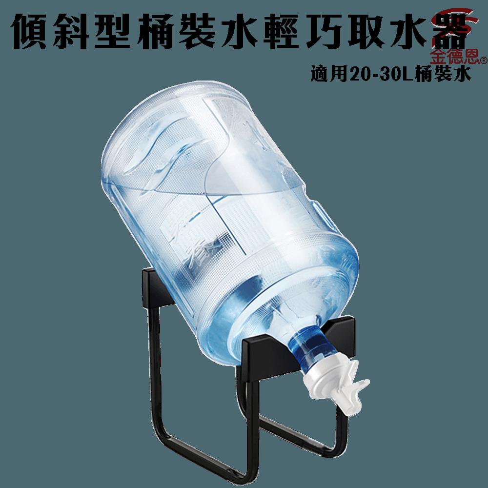 傾斜型強化版7-30公升桶裝水輕巧取水器