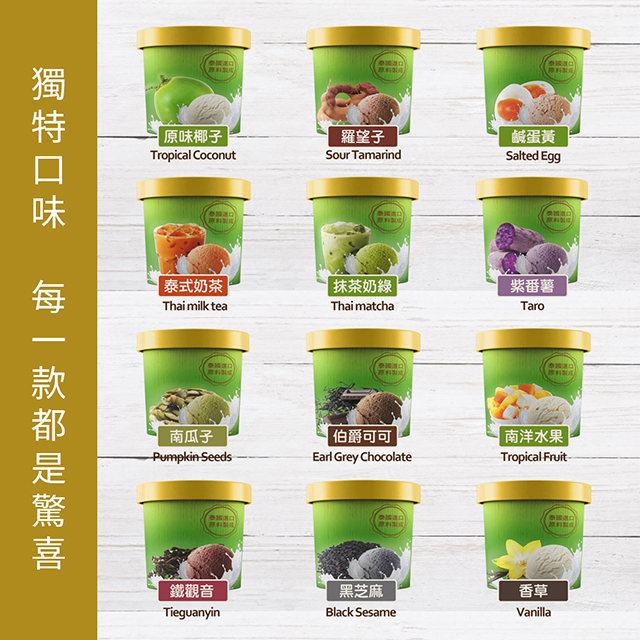 Thai Coco 泰椰 全新經典口味迷你杯冰淇淋-12種口味任選(100ml*4入)