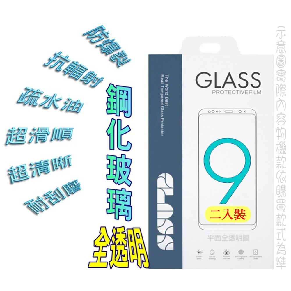 samsung galaxy a21s 全透明鋼化玻璃膜螢幕保護貼