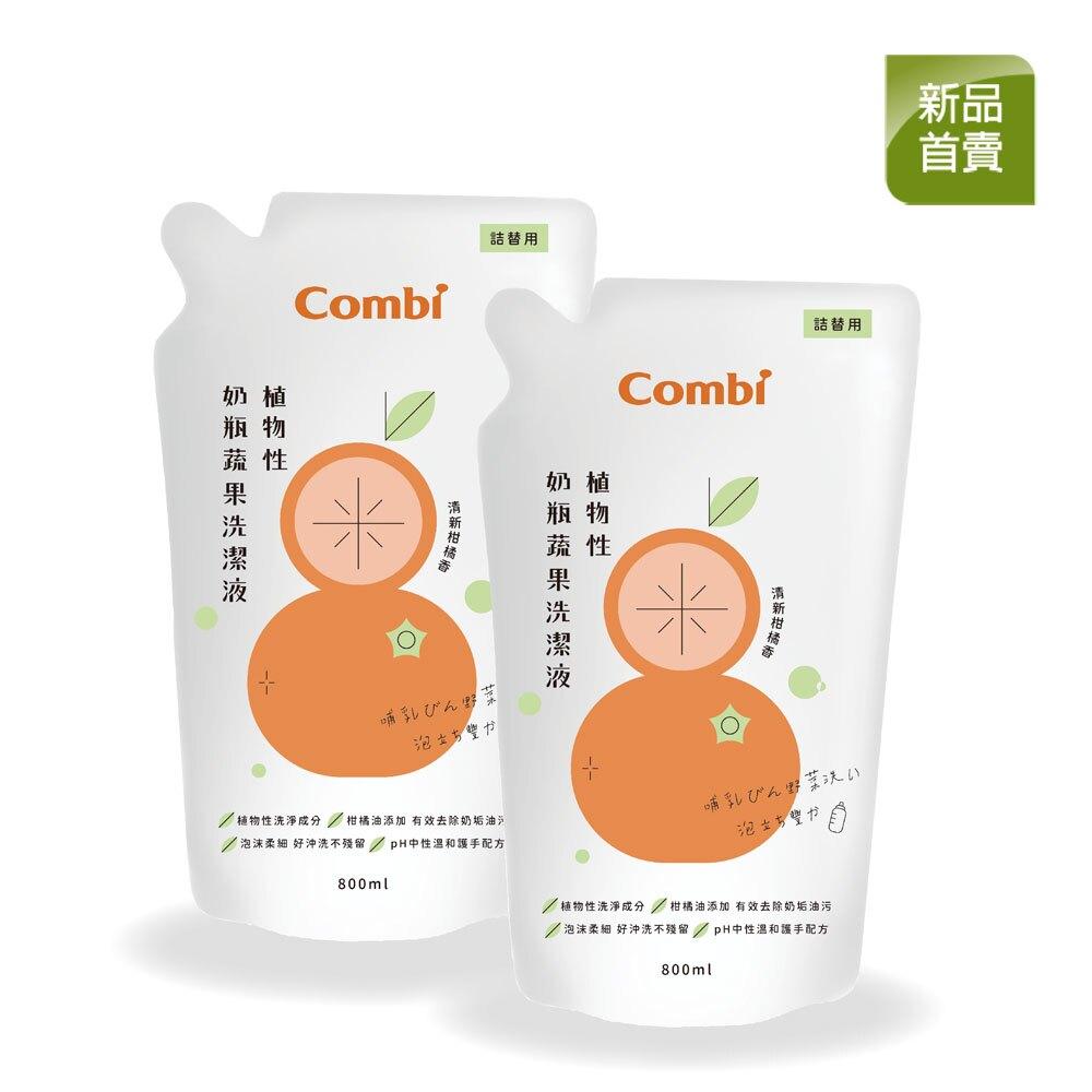日本 Combi 植物性奶瓶蔬果洗潔液補充包促銷組(800mlx2)