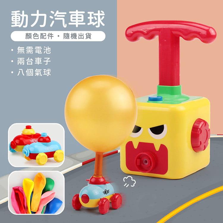 可愛氣球動力小汽車【888便利購】