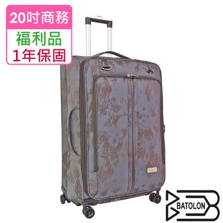 【福利品 20吋】舞墨風情TSA鎖加大防爆商務箱/旅行箱 (2色任選)