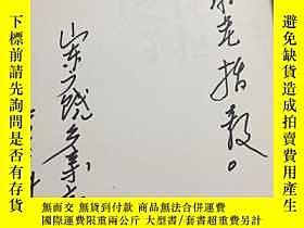 二手書博民逛書店寄思錄:繩樞之子郭秉亨籤贈本罕見064Y184773 郭乃煥 山