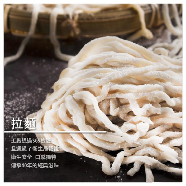 【憶仙汕頭麵】拉麵 1台斤/包 5包入