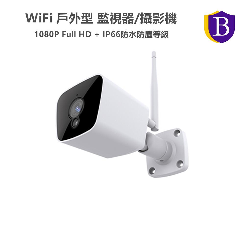 安管家 s-butler 戶外型 ip66防水防塵 監視器 攝影機