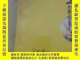 二手書博民逛書店【罕見】雲上檸檬香之愛惜谷 ·,Y205213 安臣敬一 北嶽文