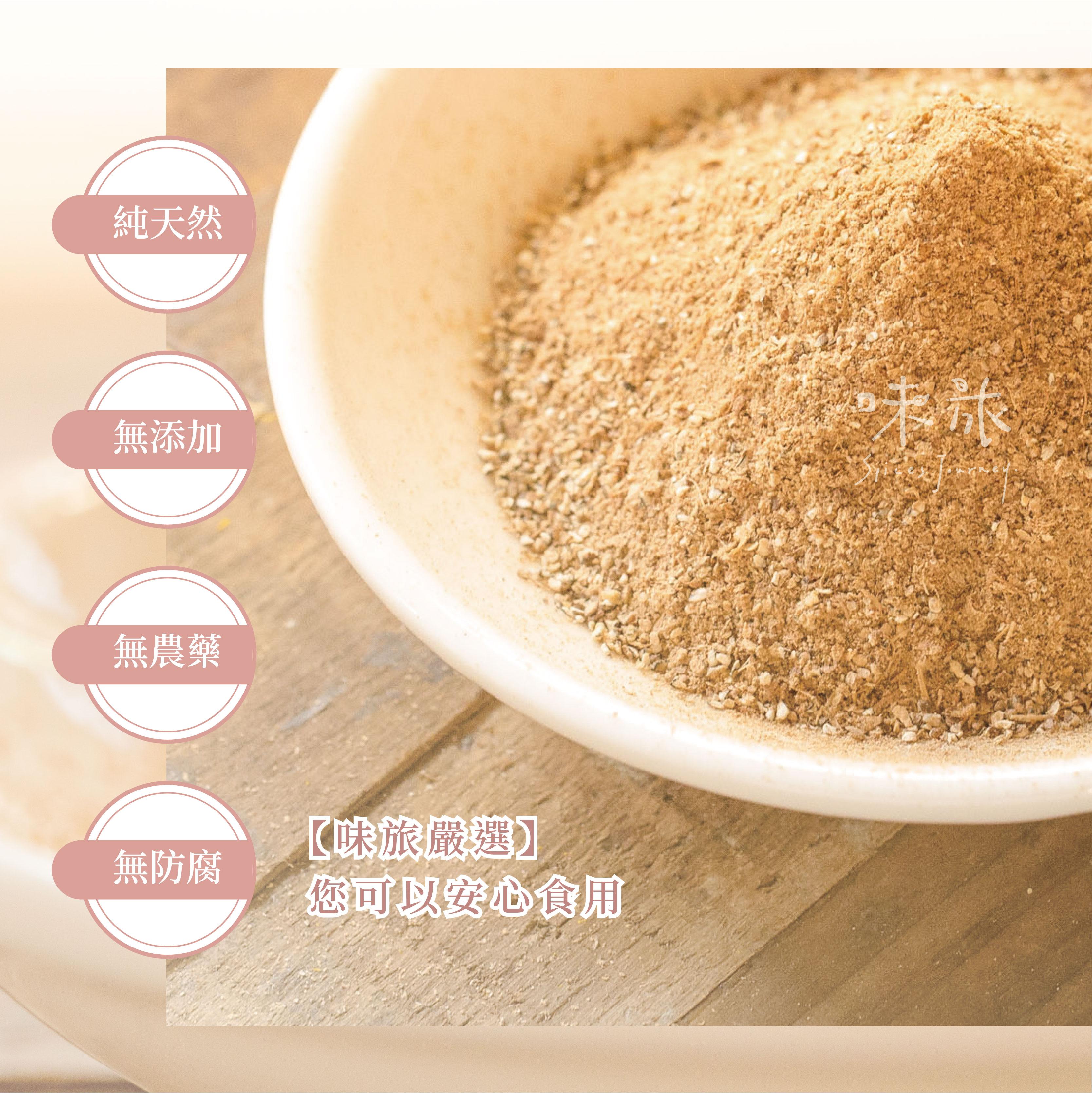 【味旅嚴選】|草果粉|Tsaoko Powder|50g【A146】