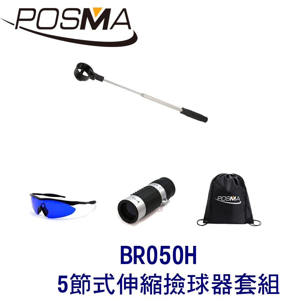 POSMA 高爾夫 5節式伸縮撿球器 搭撿球眼鏡 迷你測距儀 贈 黑色束口收納包 BR050H