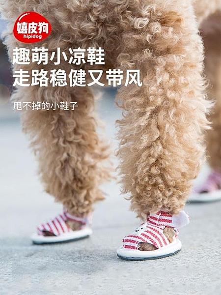 寵物鞋子 小狗狗鞋子春夏泰迪比熊涼鞋透氣小型犬寵物不掉夏季鞋套一套4只 城市科技