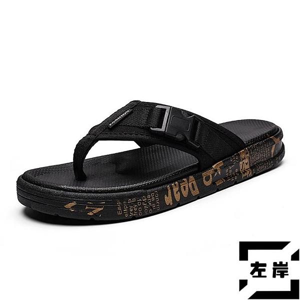 夾腳拖男 防滑軟底室外外穿沙灘韓版潮流涼拖鞋【左岸男裝】
